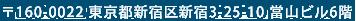 〒160-0022 東京都新宿区新宿3-25-10 當山ビル6階