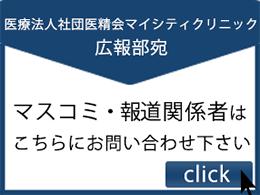 広報代行窓口マイシティクリニック 平澤精一